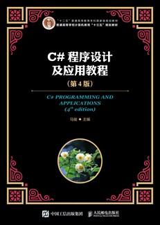 C#程序设计及应用教程(第4版)