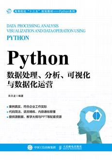 Python数据处理、分析、可视化与数据化运营