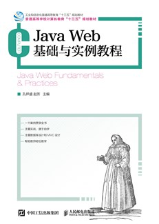 Java Web基础与实例教程