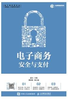 电子商务安全与支付