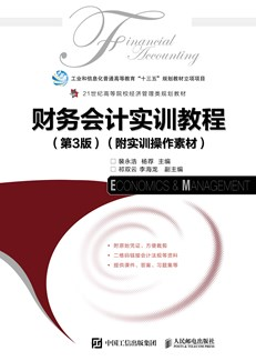财务会计实训教程(第3版)(附实训操作素材)