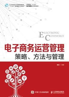电子商务运营管理--策略、方法与管理