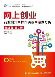 网上创业:商业模式+操作实战+案例分析(微课版 第2版)