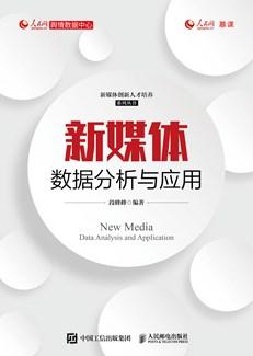 新媒体数据分析与应用