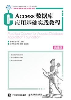 Access数据库应用基础实践教程(微课版)