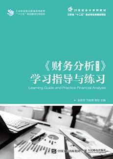 《财务分析(第2版)》学习指导与练习