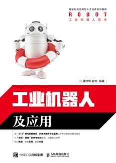 工业机器人及应用