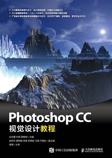 Photoshop CC视觉设计教程