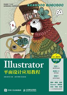 Illustrator平面设计应用教程