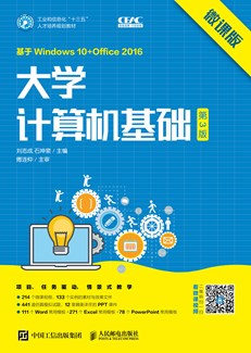 大学计算机基础(第3版)(微课版)