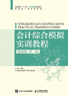 会计综合模拟实训教程(微课版 第二版 )