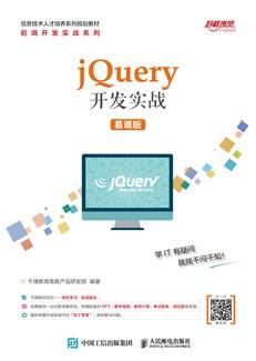 jQuery开发实战(慕课版)