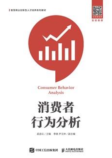 消费者行为分析