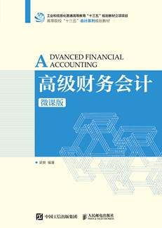 高级财务会计(微课版)