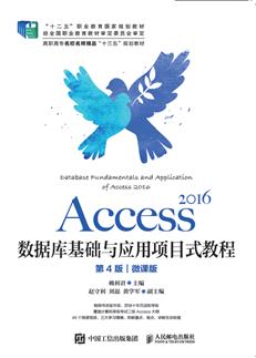 Access 2016数据库基础与应用项目式教程(第4版)(微课版)