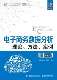 电子商务数据分析:理论、方法、案例(微课版)