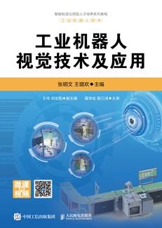 工业机器人视觉技术及应用
