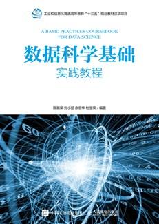 数据科学基础实践教程