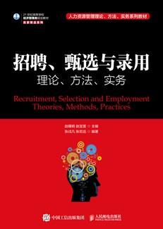招聘、甄选与录用:理论、方法、实务