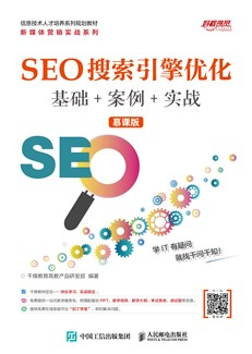 SEO搜索引擎优化  基础+案例+实战 (慕课版)