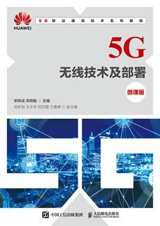 5G无线技术及部署(微课版)