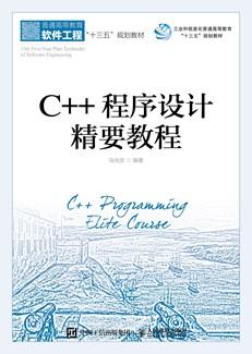C++程序设计精要教程