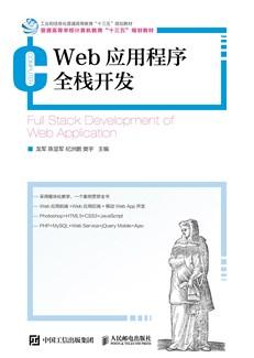 Web应用程序全栈开发
