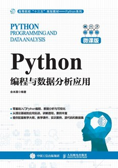 Python编程与数据分析应用(微课版)