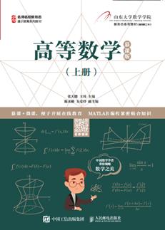 高等数学(上册)(慕课版)