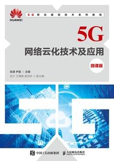 5G网络云化技术及应用(微课版)