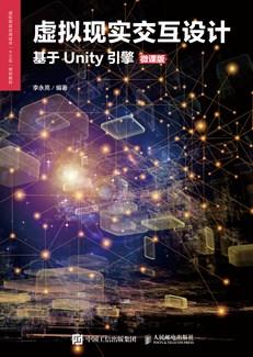虚拟现实交互设计(基于Unity引擎)(微课版)
