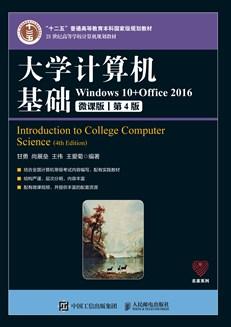 大学计算机基础(第4版)