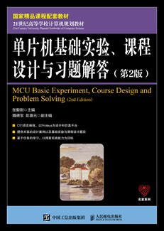 单片机基础实验、课程设计与习题解答(第2版)