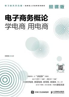 电子商务概论:学电商 用电商(慕课版)