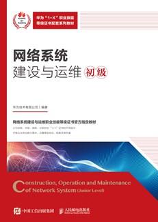 网络系统建设与运维(初级)