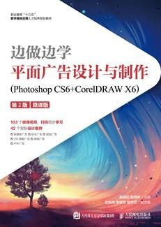 边做边学——平面广告设计与制作(Photoshop CS6+CorelDRAW X6)(第2版)(微课版)