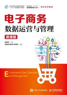 电子商务数据运营与管理(微课版)