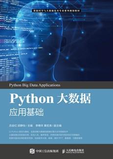 Python大数据应用基础