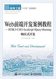 Web前端开发案例教程——HTML5+CSS3+JavaScript+JQuery+Bootstrap响应式开发