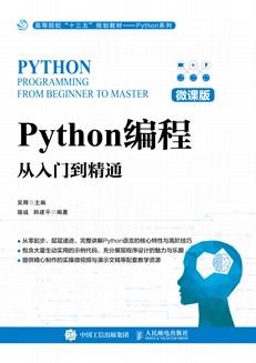Python编程:从入门到精通(微课版)
