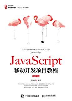 JavaScript移动开发项目教程(微课版)