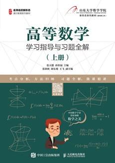 高等数学学习指导与习题全解(上册)