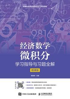 经济数学——微积分学习指导与习题全解(微课版)
