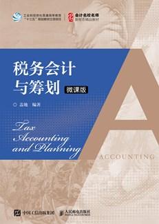 税务会计与筹划 (微课版)