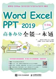 Word Excel PPT 2019 商务办公全能一本通(全彩版)