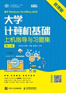 大学计算机基础上机指导与习题集(第3版)(微课版)