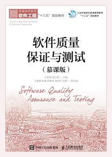 軟件質量保證與測試(慕課版)