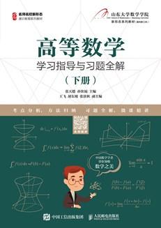 高等数学学习指导与习题全解(下册)