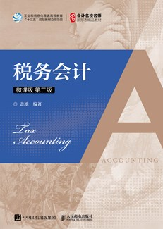 税务会计(微课版 第二版)