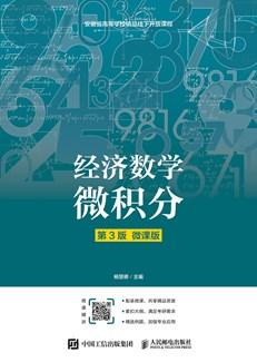 经济数学——微积分(第3版)(微课版)